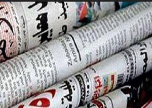 روزنامههای مصر درباره «معامله قرن» چه نوشتهاند؟