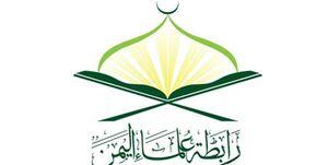 شورای علمای یمن همراهی با «معامله قرن» را حرام دانست