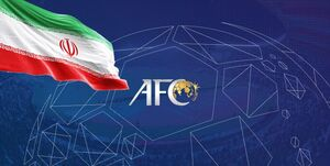 AFC فوتبال ایران را نقره داغ کرد