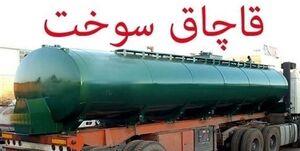 جزئیات انهدام شبکه بزرگ قاچاق سوخت در اصفهان