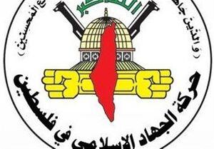 جهاد اسلامی: بیتوجهی به درمان اسرای فلسطینی جنایت جنگی است