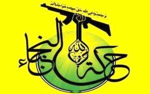 سخنگوی نُجَباء: مدعیان تمامیت ارضی عراق سکوت کردهاند