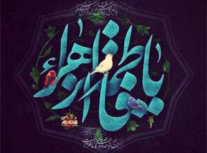 مداحی شنیدنی یک ایرانی به زبان انگلیسی در مدح حضرت زهرا(س) +فیلم