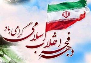 دعوت شورای هماهنگی تبلیغات اسلامی از مردم برای حضور در مراسم ۱۲ بهمن