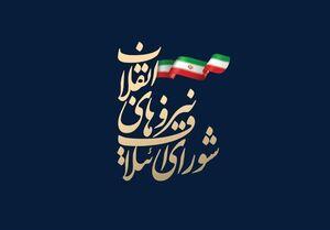 لیست ۹۰ نفره شورای ائتلاف نیروهای انقلاب مشخص شد+ اسامی