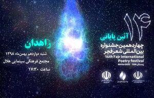 جایزه جشنواره شعر فجر انقلاب برای کسی که از جمهوری اسلامی متنفر است!