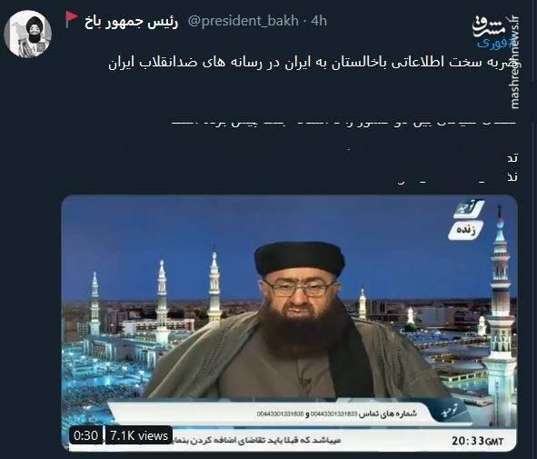 سرکار گذاشتن مجری شبکه وهابی توحید (ملازاده)