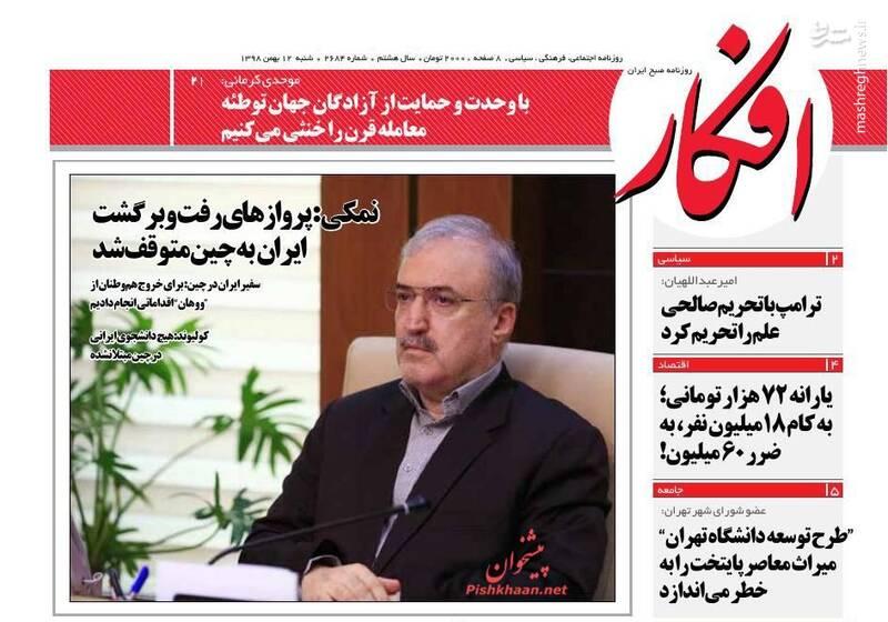 افکار: نمکی: پروازهای رفت و برگشت ایران به چین متوقف شد