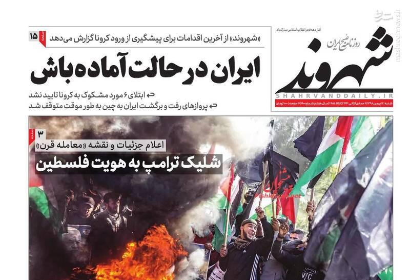 شهروند: ایران در حالت آماده باش