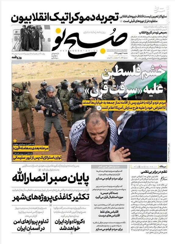 صبح نو: خشم فلسطین علیه «سرقت قرن»
