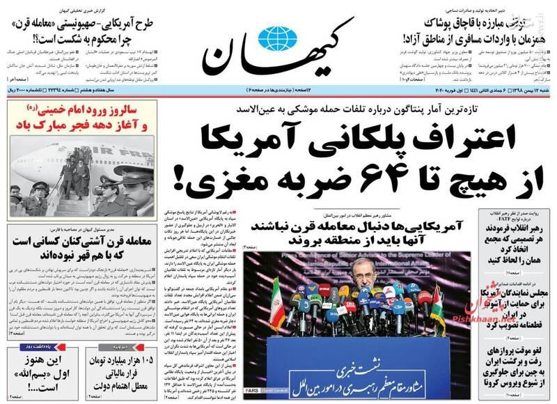 کیهان: اعتراف پلکانی آمریکا از هیچ تا ۶۴ ضربه مغزی!
