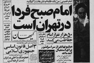 پیام توئیتری دفتر رهبرانقلاب به مناسبت 12 بهمن +عکس