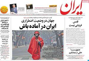 روزنامه های اصلاح طلب 12 بهمن