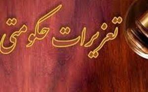 رد پای تعزیرات کرج در پرونده شبنم نعمت زاده +سند
