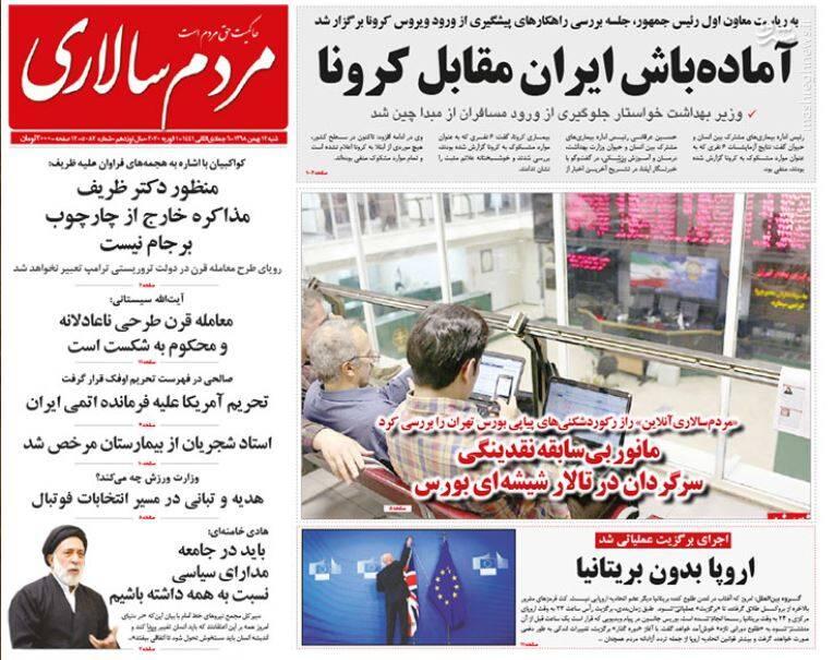 مردم سالاری: آماده باش ایران مقابل کرونا