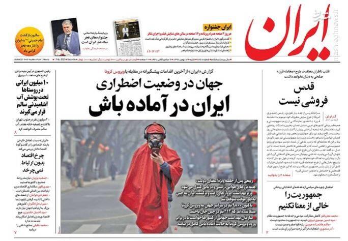 ایران: ایران در آماده باش