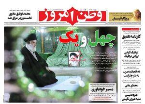 عکس/ صفحه نخست روزنامههای یکشنبه ۱۳ بهمن