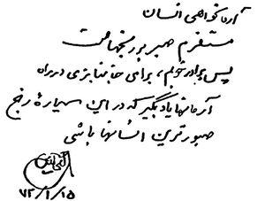 ارتباط دستنوشته شهید آوینی و سپهبد سلیمانی