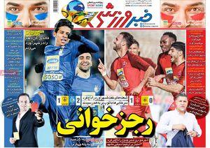عکس/ تیتر روزنامههای ورزشی یکشنبه ۱۳ بهمن