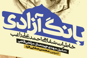کتاب بانگ آزاد - احمدعلی راغب - انتشارات راه یار - کراپشده