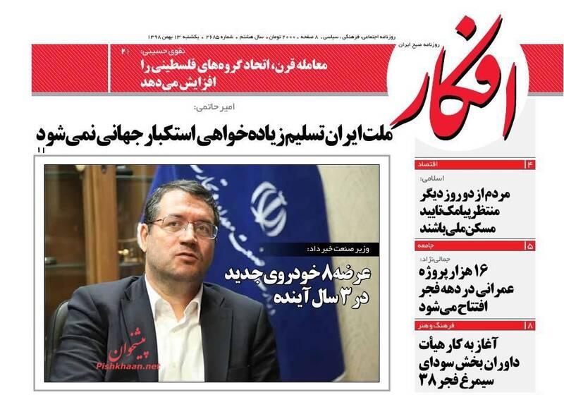 افکار: ملت ایران تسلیم زیاده خواهی استکبار جهانی نمی شود