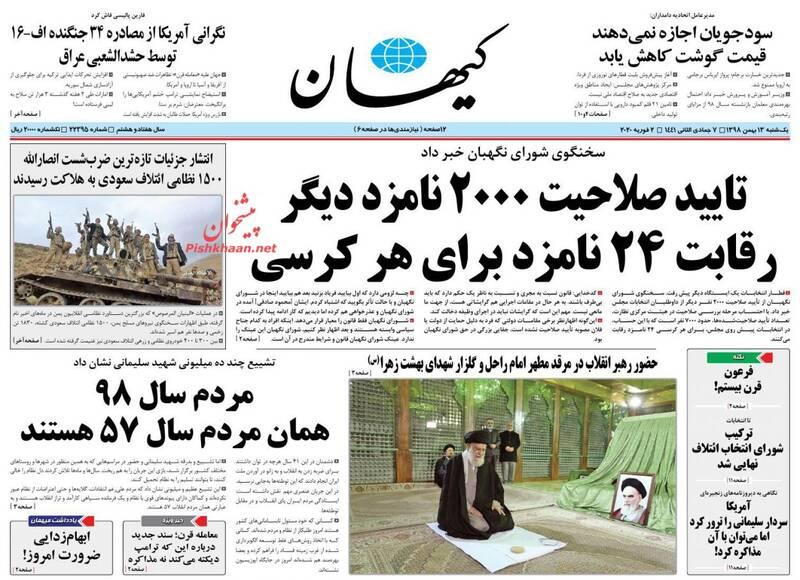 کیهان: تایید صلاحیت ۲۰۰۰ نامزد دیگر رقابت ۲۴ نامزد برای هر کرسی