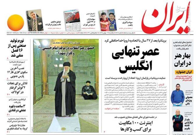 ایران: عصر تنهایی انگلیس
