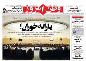عکس/ صفحه نخست روزنامههای دوشنبه ۱۴ بهمن