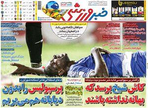 عکس/ تیتر روزنامه های ورزشی دوشنبه ۱۴ بهمن