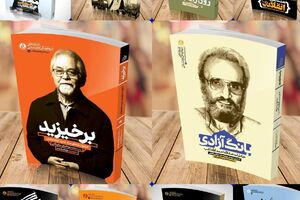 ده کتاب راه یاربرای دهه فجر - کراپشده