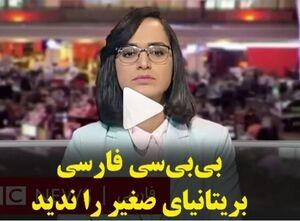 بی بی سی فارسی بریتانیای صغیر را ندید +فیلم