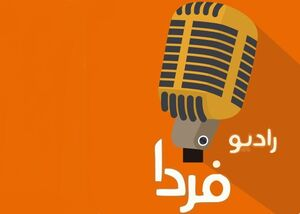 دست و پا زدنهای رادیو فردا برای افزایش آمارهای کرونا در ایران!