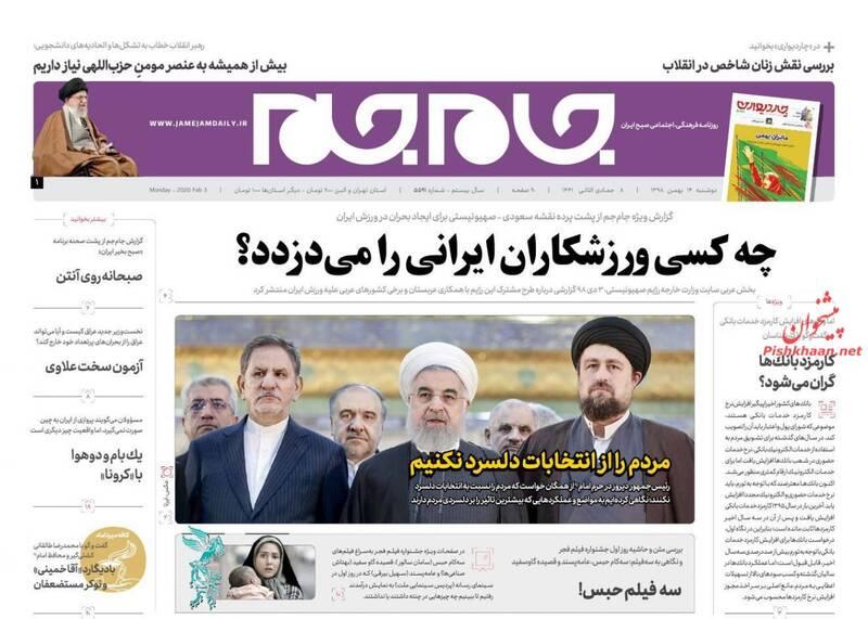 جام جم: چه کسی ورزشکاران ایرانی را می دزدد؟