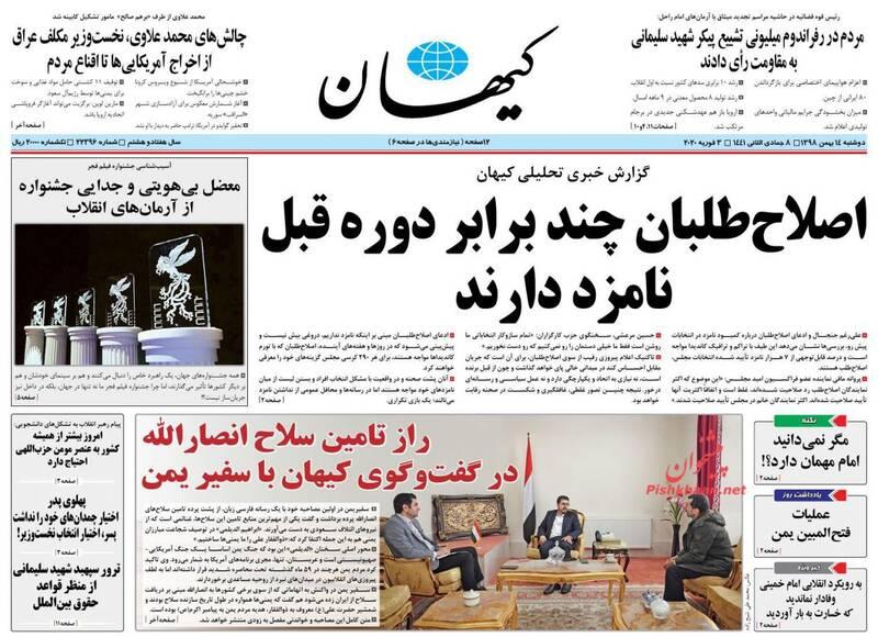 کیهان: اصلاح طلبان چند برابر دروه قبل نامزد دارند