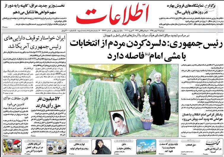 اطلاعات: رئیس جمهوری: دلسرد کردن مردم از انتخابات با مشی امام فاصله دارد