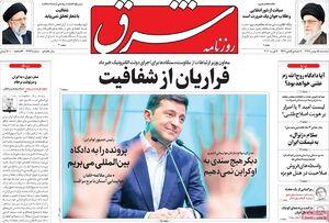 روزنامه های اصلاح طلب 15 بهمن