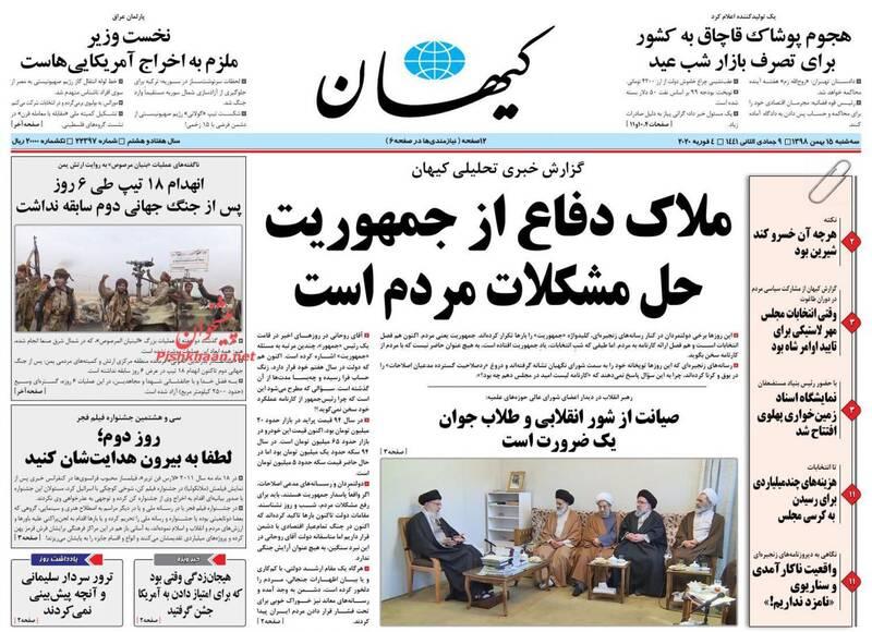 کیهان: ملاک دفاع از جمهوریت حل مشکلات مردم است