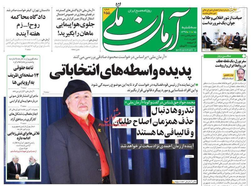 آرمان ملی: پدیده واسطههای انتخاباتی