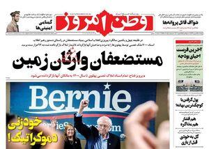 عکس/ صفحه نخست روزنامههای چهارشنبه ۱۶ بهمن