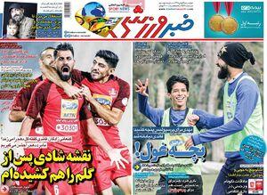 عکس/ تیتر روزنامههای ورزشی چهارشنبه ۱۶ بهمن