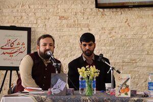 کتاب نفر پنجم - نشر شهید کاظمی