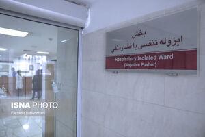مرکز قرنطینه بیماران مشکوک به کرونا در تهران