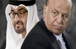 امارات و عربستان پرده آخر سناریوی سقوط منصور هادی را اجرا کردند