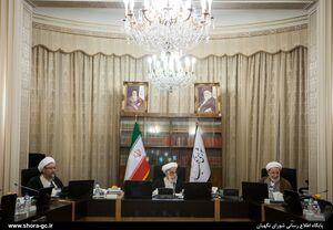 گزارش تصویری از جلسه امروز شورای نگهبان