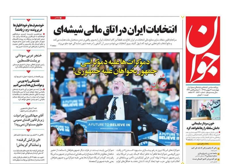 جوان: انتخابات ایران در اتاق مالی شیشهای
