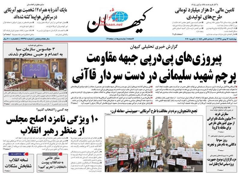 کیهان: پرچم شهید سلیمانی در دست سردار قاآنی