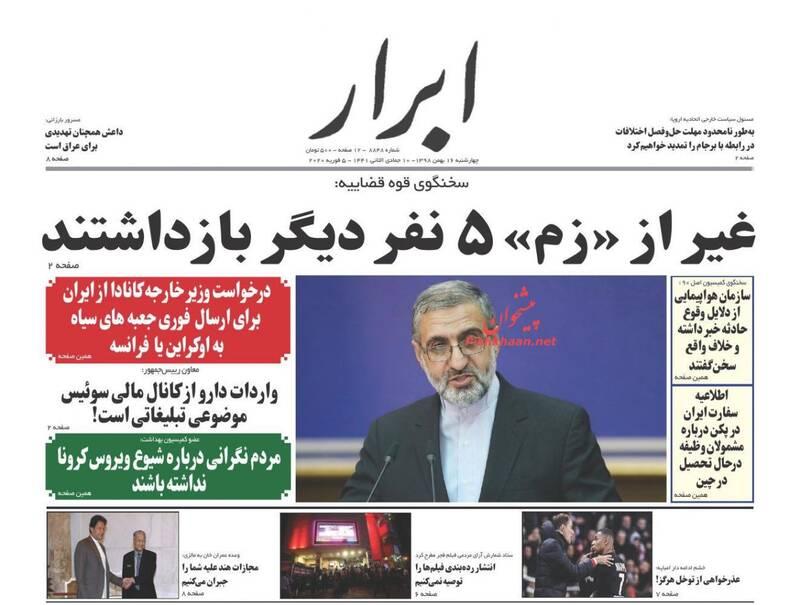 ابرار: غیر از «زم» ۵ نفر دیگر بازداشتند