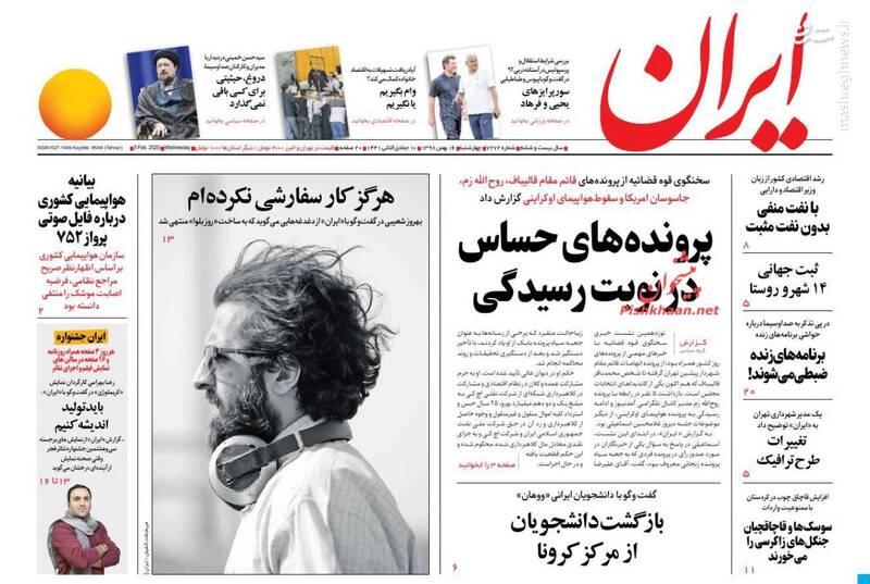ایران: پروندههای حساس در نوبت رسیدگی