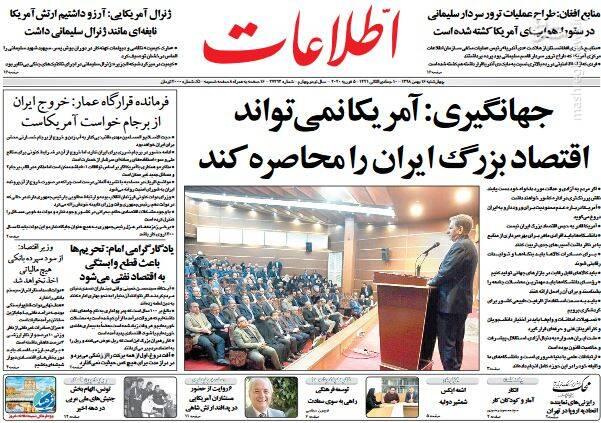 اطلاعات: جهانگیری: آمریکا نمیتواند اقتصاد بزرگ ایران را محاصره کند