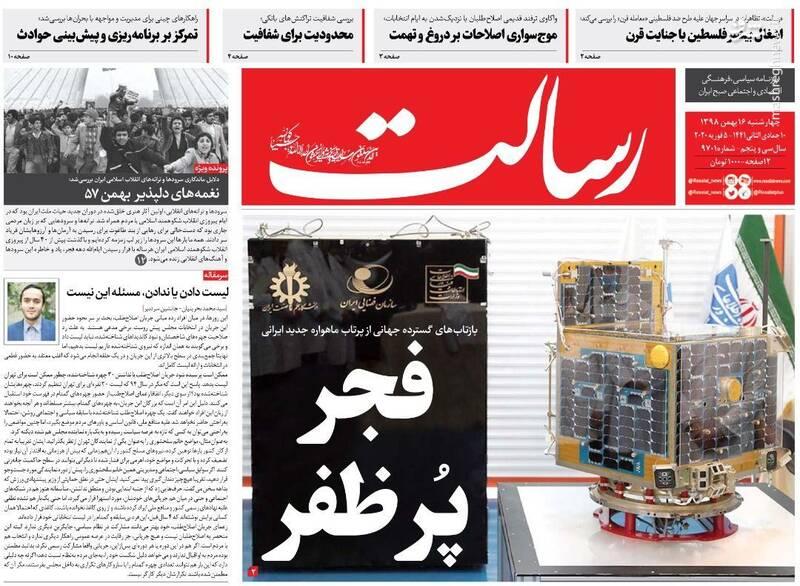 رسالت: فجر پر ظفر